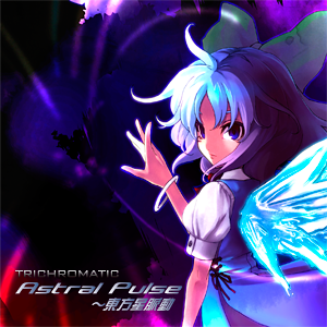 『Astral Pulse ~ 東方星脈動』ジャケット