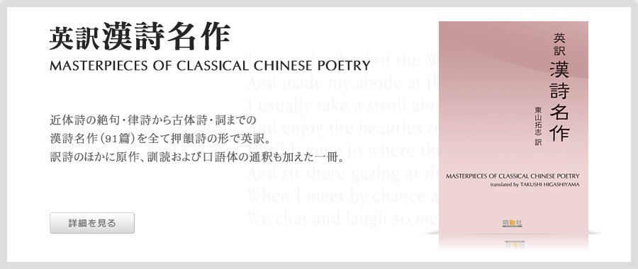 英訳漢詩名作 MASTERPIECES OF CLASSICAL CHINESE POETRY